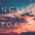 留学並み|東京で英語漬けできるスクールおすすめ6社徹底比較