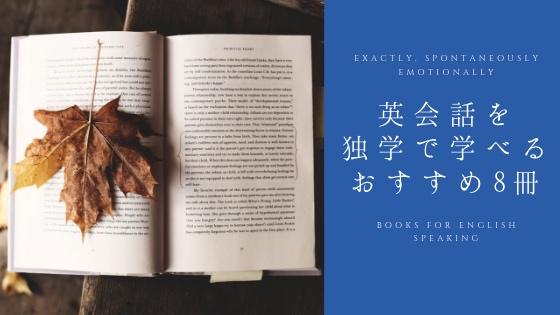 「ビジネス英会話の「話す力」を鍛えるおすすめ独学本9冊まとめ」のアイキャッチ画像