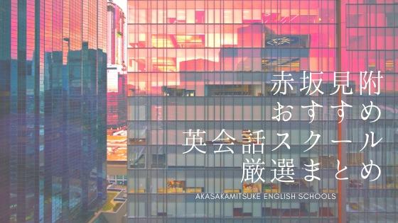 「楽しく学べる赤坂見附でおすすめの英会話スクール厳選6校」のアイキャッチ画像