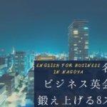名古屋でビジネス英会話力を鍛える社会人向けスクールおすすめ8校