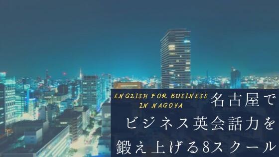 「名古屋でビジネス英会話力を鍛える社会人向けスクールおすすめ8校」のアイキャッチ画像