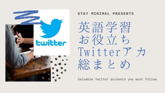 「英語学ぶなら絶対フォローしたいTwitter13アカウントまとめ【保存版】」のアイキャッチ画像