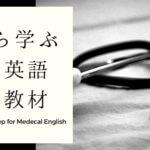 医療英語を1から学ぶおすすめ厳選3教材【現役医師に聞く】