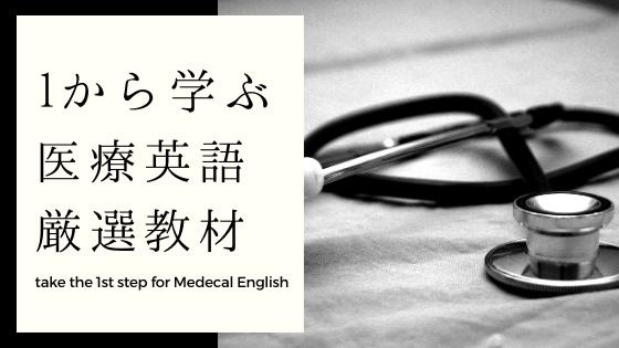 「医療英語を1から学ぶおすすめ厳選3教材【現役医師に聞く】」のアイキャッチ画像