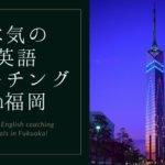 福岡のバリ本気な英語コーチングスクールおすすめTOP5【厳選】
