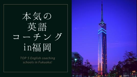 「福岡のバリ本気な英語コーチングスクールおすすめTOP5【厳選】」のアイキャッチ画像