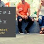 【安い順】福岡のコスパ抜群な英会話教室TOP24【一覧表あり】