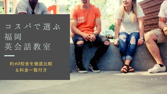 「【安い順】福岡のコスパ抜群な英会話教室TOP24【一覧表あり】」のアイキャッチ画像