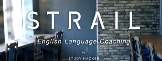 「STRAIL|行列ができる英語コンサルの評判と人気の理由【インタビューあり】」のアイキャッチ画像