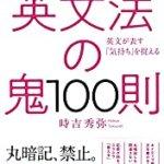 書評 英文法の鬼100則は英語嫌いな日本人の必読書