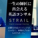体験談 STRAILストレイルの内容と効果を詳しくまとめてみた