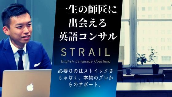 「体験談|STRAILストレイルの内容と効果を詳しくまとめてみた」のアイキャッチ画像