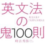 書評|英文法の鬼100則は英語嫌いな日本人の必読書