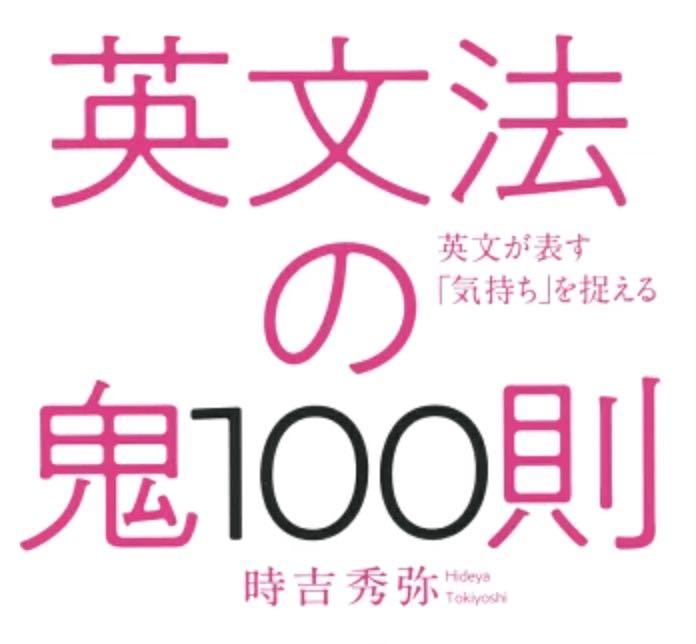 「書評|英文法の鬼100則は英語嫌いな日本人の必読書」のアイキャッチ画像