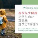 現役先生が選ぶ小学生向け英語塾のおすすめ人気4校