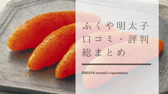 「「ふくや」明太子の口コミ・評判とおすすめ人気商品まとめ」のアイキャッチ画像