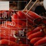「かば田」明太子の口コミ評判と人気商品まとめ