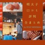 福岡博多明太子20社の口コミ・評判まとめ【保存版】