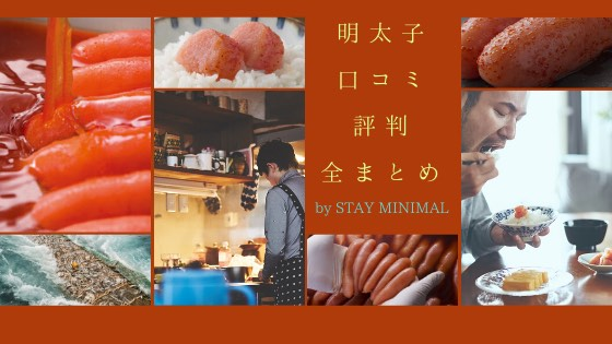 STAY MINIMAL