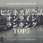 ビジネス英会話オンラインおすすめランキングTOP7【2020年】