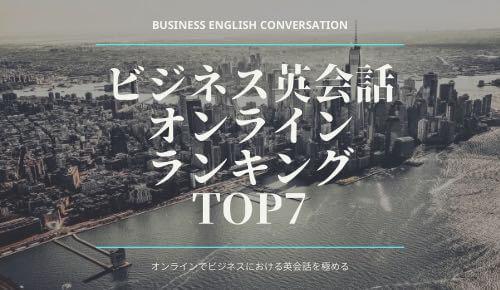 「ビジネス英会話オンラインおすすめランキングTOP7【2020年】」のアイキャッチ画像