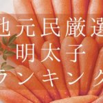 博多辛子明太子の名店ランキングTOP10を地元民がガチまとめ【保存版】