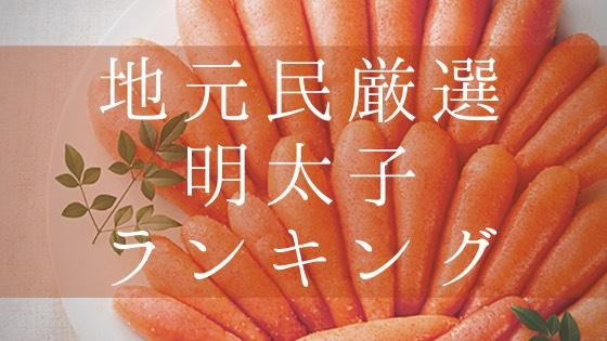 「博多辛子明太子の名店ランキングTOP10を地元民がガチまとめ【保存版】」のアイキャッチ画像