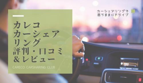 「評判・口コミ|カレコカーシェアは東京で良コスパで高級車に乗れる」のアイキャッチ画像