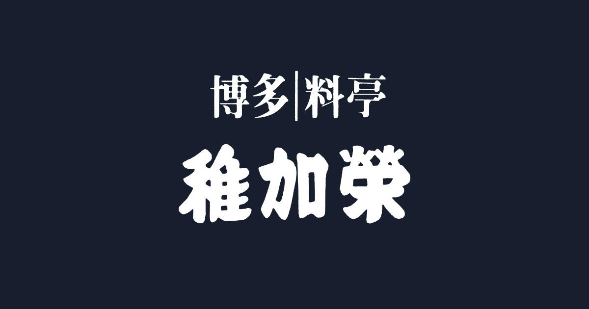 「「稚加榮」福岡で有名な料亭明太子を総まとめ」のアイキャッチ画像