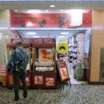 【ザ・博多有楽町】東京の福岡アンテナショップに行ってきた