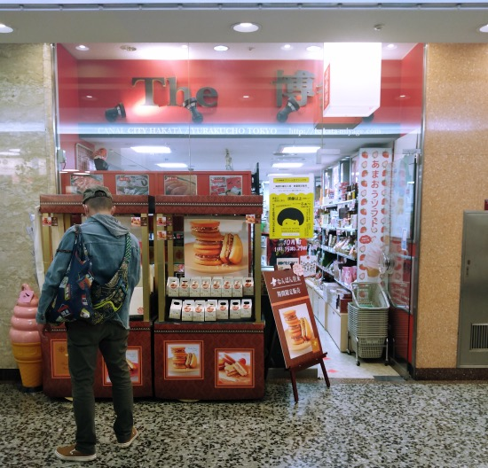 「【ザ・博多有楽町】東京の福岡アンテナショップに行ってきた」のアイキャッチ画像
