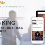 【1名800円】SpeakingBizの低コスト英会話法人研修まとめ