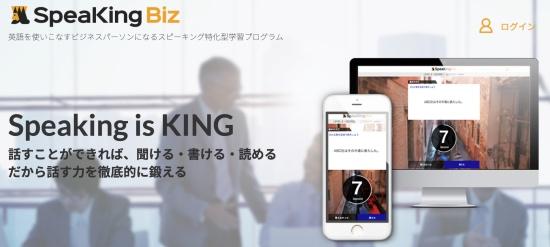 「【1名800円】SpeakingBizの低コスト英会話法人研修まとめ」のアイキャッチ画像