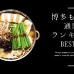 もつ鍋|通販人気ランキングTOP10【博多の絶対美味いを徹底比較】