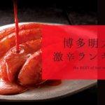 福岡博多で売られている明太子の激辛度ランキング【8選】