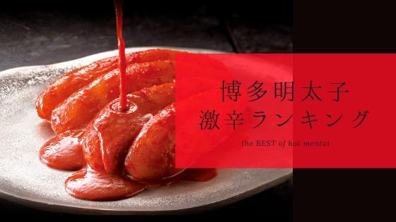 「福岡博多で売られている明太子の激辛度ランキング【8選】」のアイキャッチ画像