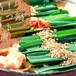 福岡博多のもつ鍋ギフトTOP8|あの大人気名店の味を贈ろう