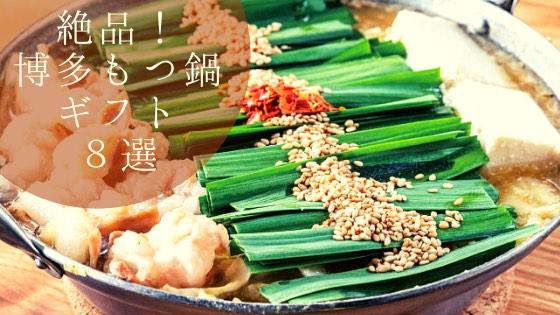 「福岡博多のもつ鍋ギフトTOP8|あの大人気名店の味を贈ろう」のアイキャッチ画像
