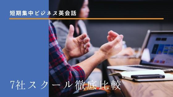 「【徹底比較】短期集中ビジネス英会話を鍛えるスクールおすすめ7社」のアイキャッチ画像