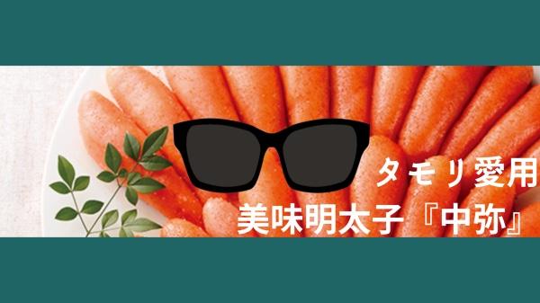 「タモリさん愛用の明太子『中弥』評判とレビューまとめ」のアイキャッチ画像