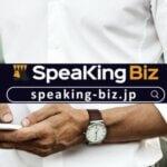 SpeakingBiz口コミと評判|徹底レビューで分かった3つのこと