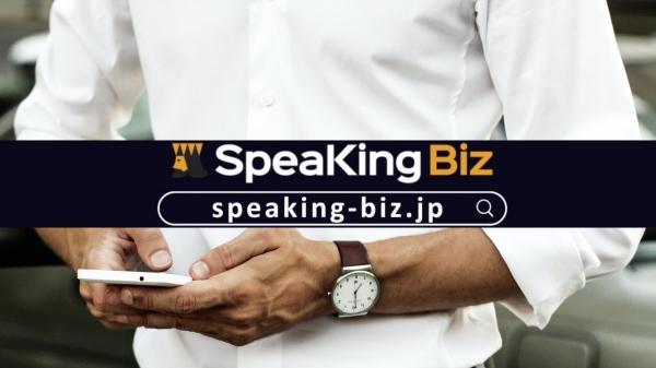 「SpeakingBiz口コミと評判|徹底レビューで分かった3つのこと」のアイキャッチ画像