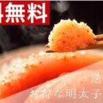 【送料無料】おすすめ明太子|お得で美味しい厳選6社まとめ