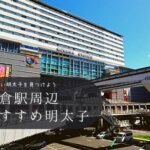 小倉駅周辺のお土産明太子おすすめ完全マップ【お土産用】
